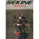 sekine-2.jpg